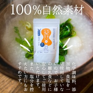 イブシギンのしぜんだし for MAMA (離乳食) 粉末タイプ 100g vegeko 05