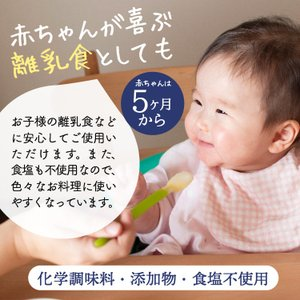 イブシギンのしぜんだし for MAMA (離乳食) 粉末タイプ 100g vegeko 09