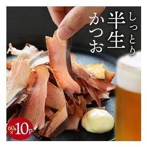 そのまま食べるかつおスライス  大容量60g×10パックセット  本場 鹿児島枕崎産|vegeko
