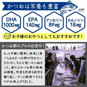 そのまま食べるかつおスライス  大容量60g×10パックセット  本場 鹿児島枕崎産|vegeko|15