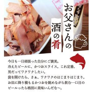 そのまま食べるかつおスライス  大容量60g×10パックセット  本場 鹿児島枕崎産|vegeko|06