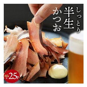 そのまま食べるかつおスライス  大容量60g×25パック セット 本場 鹿児島枕崎産|vegeko