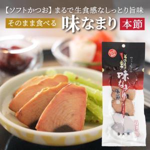そのまま食べるなまり節 一口サイズ おつまみ かつお なまり 鹿児島 枕崎 おかず 丸俊 角煮 味なまり 国産 九州産 ポイント消化|vegeko