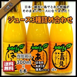 ジュース 3種 詰め合わせ みかんジュース オレンジジュース ストレート 果汁100% 100%ジュース 300ml×6本 送料無料 はるみ あまくさ 清見タンゴール|vegetable-fruit-pro