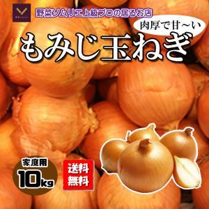もみじ玉ねぎ たまねぎ タマネギ 玉葱 玉ねぎ 約10kg 愛媛県産 送料無料|vegetable-fruit-pro