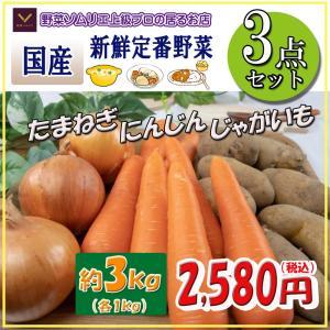 定番野菜 たまねぎ にんじん じゃがいも 3点セット 3kg 送料無料|vegetable-fruit-pro