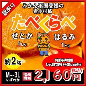 せとか 甘平 食べくらべセット 愛媛県産 高級柑橘 2kg 送料無料 <br> 高級柑橘...