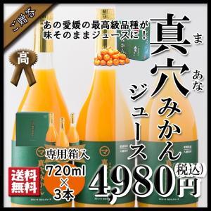 ジュース お中元 真穴みかんジュース 贈答 720ml × 3本 真穴みかん みかんジュース 送料無料 贈答箱|vegetable-fruit-pro