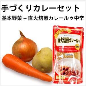 手づくりカレーセット 基本野菜+直火焙煎カレールゥ中辛 基本野菜セット+ルゥ1袋 送料込