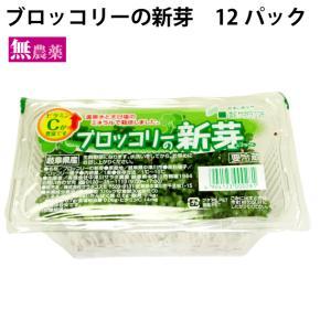 ブロッコリースプラウト 5パック 長野県産 農薬・化学肥料不使用!【送料無料】