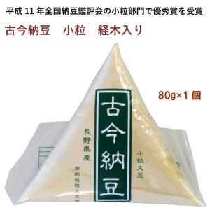 古今納豆 80g経木入り小粒納豆 送料別 ポイント消化 食品