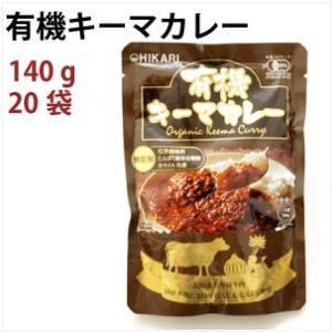 ヒカリ食品 有機キーマカレー 140g 20袋 送料無料