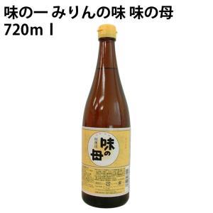 みりんの味 味の母 720ml 1本    お酒の風味とみりんの旨味がうまく調和した、いわばみりんを...