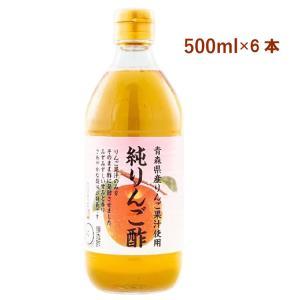 内堀醸造 純りんご酢 青森県産りんご使用 500ml 6本 送料無料