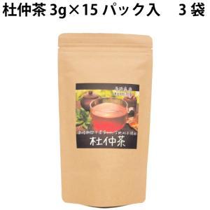 長野産の農薬、化学肥料不使用で栽培した杜仲茶。 苦味がなく、蒸らせば蒸らす程まろやかな甘みと杜仲茶の...
