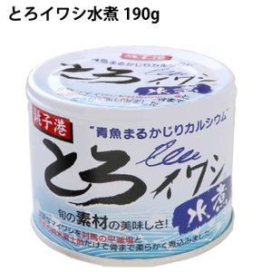 銚子港で水揚げされる良質なマイワシを、平釜塩と富士酢だけで骨まで柔らかく煮込んだイワシの水煮。 その...