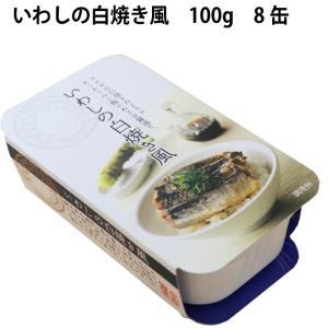 国産 無添加 いわし 鰯  缶詰 白焼きマイワシ白焼き缶 送料無料