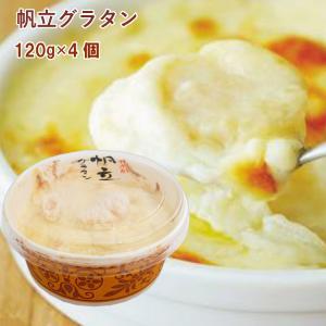 冷凍惣菜 無添加 焼帆立グラタン 120g 4パック 送料無料