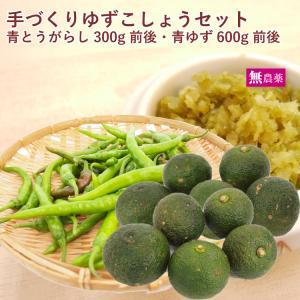 手づくりゆずこしょうセット(国産 柚子 青唐辛子) 1セット 送料無料