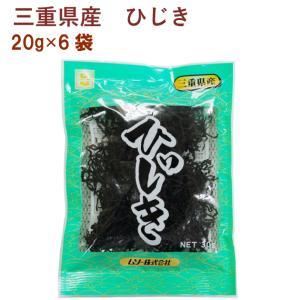 三重県産ひじき30g×3袋 味のよい三重県産ひじき  送料無料