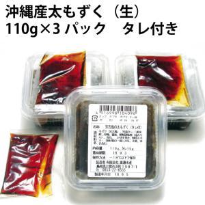 沖縄産生太もずく (タレ付) 110g 3カップ 3セット ...