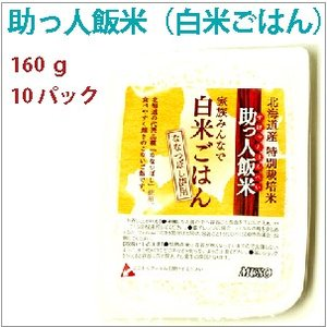 助っ人飯米(白米ごはん) 160g  10パック  送料無料  北海道のうるち米「ななつぼし」を炊い...