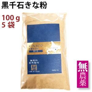 黒千石きな粉 5袋 北海道 十勝 折笠農場産 自然栽培 黒千石きな粉100g×5袋 送料無料