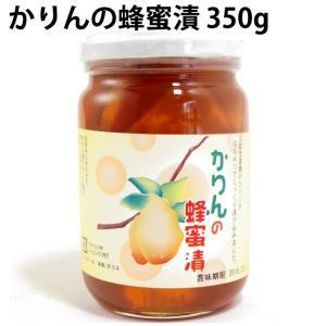 送料無料 かりん カリン ハチミツ漬け はちみつ漬け かりんの蜂蜜漬 350g 2本  王隠堂農園