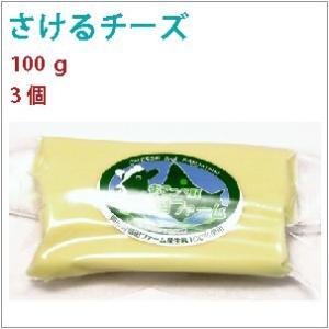 さけるチーズ 100g  3個  送料無料  北海道冨田ファームの有機牛乳を使った無添加のチーズで、...
