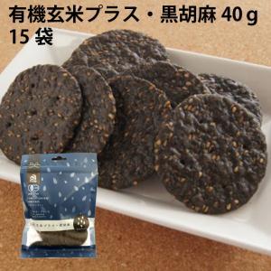 有機玄米プラス・黒胡麻 (せんべい) 40g 10袋 送料無料