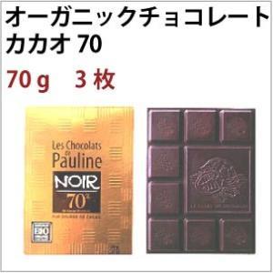 フランス産のオーガニックチョコレート。 オーガニックカカオが堪能できるカカオ70%のチョコレートです...