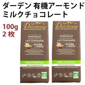 ダーデン 有機アーモンドミルクチョコレート 100g 2枚 送料無料