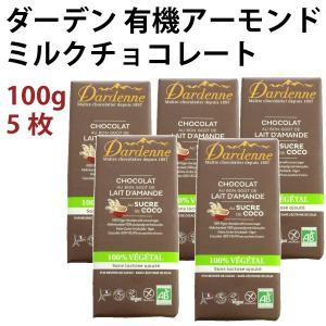 ダーデン 有機アーモンドミルクチョコレート 100g 5枚 送料無料