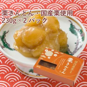【予約】 栗きんとん・国産栗使用 230g 1パック