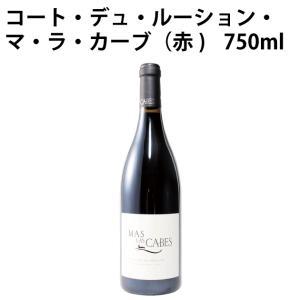 赤ワイン フランス産 コート・ デュ ルーション・マ ラ カ...