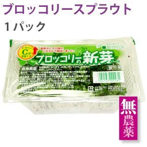 原材料:ブロッコリースプラウト 1パック 生産者:長野 サラダコスモ