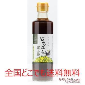 【送料無料】じゃばらぽん酢 275ml(食品)