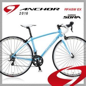 【送料無料】【特典付】ロードレーサー 2016年モデル ANCHOR アンカー RFA5W EX レーシングライトブルー【SORA】|vehicle