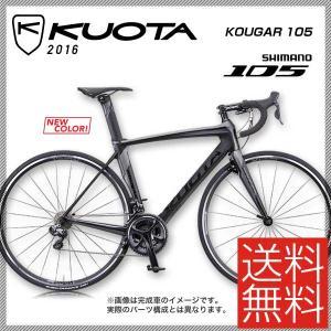 (特価セール)(特典付)ロードレーサー 2016年モデル K...