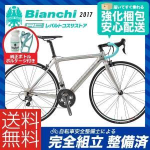 ロードレーサー 2017年モデル BIANCHI ビアンキ ...