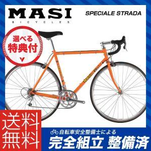 ロードレーサー 2017年モデル MASI マジィ SPEC...