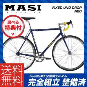 ロードレーサー 2017年モデル MASI マジィ FIXE...