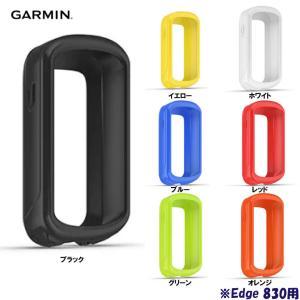 (在庫処分セール)(ネコポス便対応商品)GARMIN ガーミン シリコンケース Edge 830用 (正規品)|vehicle