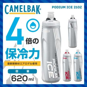(CAMELBAK)キャメルバック ボトル PODIUM ICE ポディウムアイス 620ml|vehicle