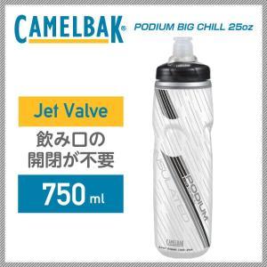 (CAMELBAK)キャメルバック ボトル PODIUM BIG CHILL ポディウムビッグチル 750ml(25oz) カーボン(JetValve)(18892043) vehicle
