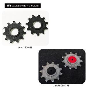 CARBONDRYJAPAN カーボンドライジャパン 11t Full ceramic PULLEY SET 11t フルセラミック プーリー 2個セット vehicle