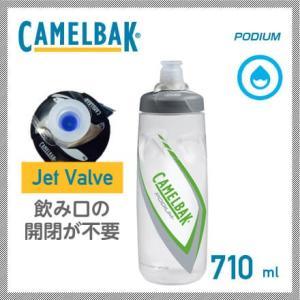 (CAMELBAK)キャメルバック ボトル PODIUM ポディウム 710ml スプリントグリーン(18892023) vehicle