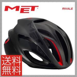 (送料無料)MET メット HELMET ヘルメット RIVALE リヴァーレ マットブラック(JCF公認) vehicle