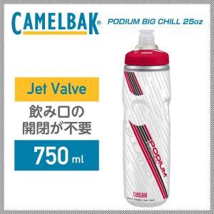 (CAMELBAK)キャメルバック ボトル PODIUM BIG CHILL ポディウムビッグチル 750ml(25oz) レッド(JetValve)(18892044) vehicle