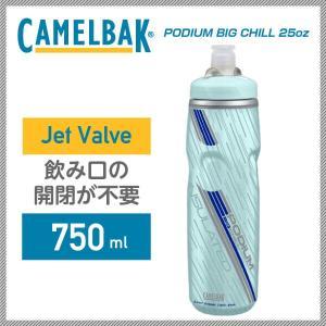 (CAMELBAK)キャメルバック ボトル PODIUM BIG CHILL ポディウムビッグチル 750ml(25oz) メトリックミント(JetValve)(18892046) vehicle